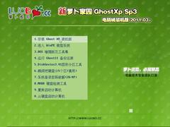 新萝卜家园 GHOST XP SP3 电脑城装机版v2011.03+
