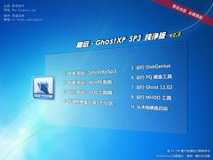 思远 ・ GhostXP Sp3 v2.5 纯净版+软件可选(2011.03)