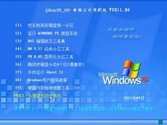 电脑公司 GHOST XP SP3 装机特别版 V2011.04