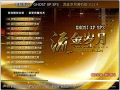 电脑商城 GHOST XP SP3 流金岁月装机版 V11.4