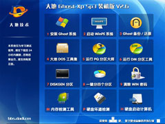 大地 Ghost Xp Sp3 装机版 V2.6