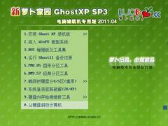 新萝卜家园 Ghost XP SP3 电脑城装机专用版 2011.04
