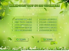 绿茶系统GHOST Win7 SP1 2011 V5.1 完美激活版