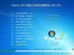 <b><font color='#0000FF'>电脑公司 Ghost Win7 SP1 IE9 装机旗舰版v2011.05</font></b>