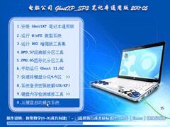 <b><font color='#0000FF'>电脑公司 Ghost XP SP3 笔记本通用版 2011.05 装机版</font></b>