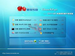 <b><font color='#FF6633'>番茄花园 Ghost XP SP3 2011.6月 快速装机版 端午特发版</font></b>