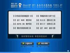 深度技术 GHOST XP SP3 本本专业装机版 V2011.07