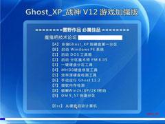 【游戏必备】战神 Ghost XP SP2 V12 游戏加强版