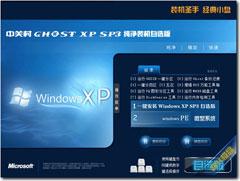 中关村 GHOST XP SP3 纯净装机自选CD版 v2011.10升级版