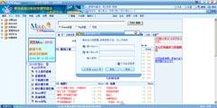 天网Maze网络文件系统 08.12.16 绿色版