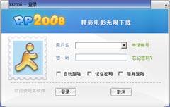 PP点点通 2008 Beta 2.0 Build 0630 绿色版