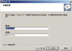 MobQ Xp(手机短信息QQ) V3.43 特别版