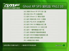 雨林木风 GHOST XP SP3 特别装机版 YN12.10