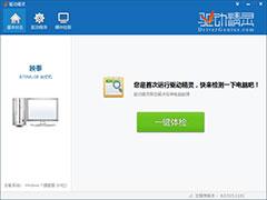驱动精灵 2014 v8.0.515.1101 去广告绿色版