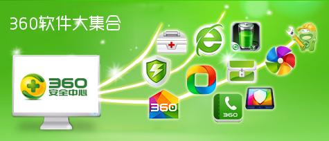 奇虎360安全软件大全