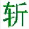 挥剑斩浮云mp3剪切器 V1.0 绿色版