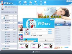 白兔KTV V3.5 beta