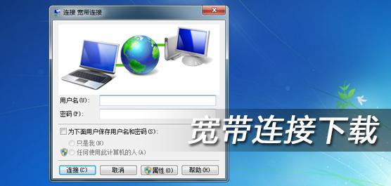 宽带连接下载_创建宽带连接软件