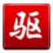 驅動精靈2013 V7.0.801.1250 網卡版