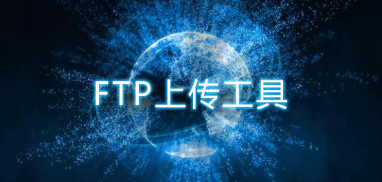 ftp上传工具_ftp上传工具哪个好用_ftp客户端下载大全