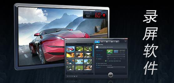 录屏软件_录屏软件免费下载_最好用的录屏软件
