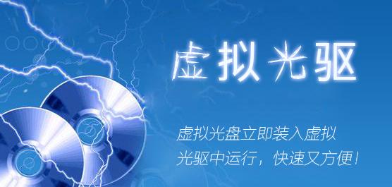 虚拟光驱下载_最好的虚拟光驱软件下载大全