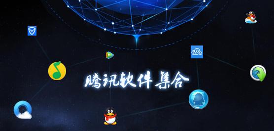 qq軟件_騰訊軟件下載大全