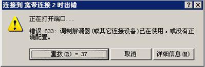WinXP宽带连接错误633的解决方法