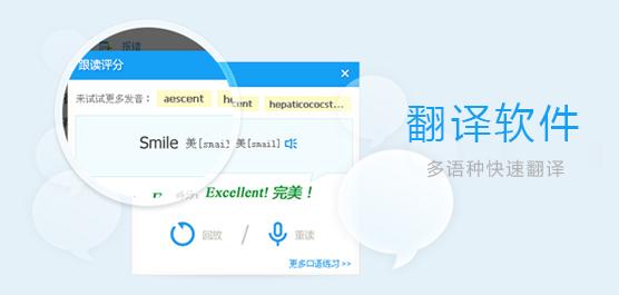 翻译软件下载_翻译软件哪个好_翻译软件排行榜