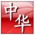 捷通华声录易手写输入法 6.0 简体中文安装版