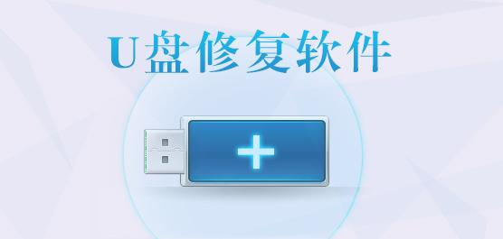 U盘修复工具