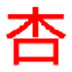 红杏VPN V5.3 绿色版