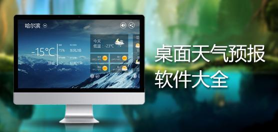 桌面天气预报亚游集团ag8.com|首页