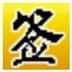 小湖免费艺术签名制作软件 V1.4 绿色版