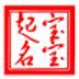 名扬四海宝宝起名腾博会 诚信为本 V7.8 绿色版