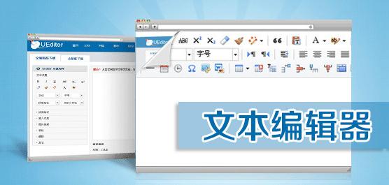 文本编辑器有哪些_文本编辑器免费下载