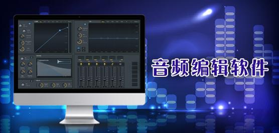 音頻編輯軟件免費版_音頻編輯軟件下載