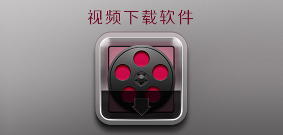 维棠视频下载软件_网页视频下载软件合集
