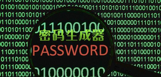 密码生成器下载