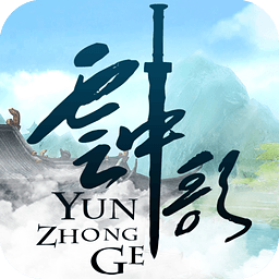 云中歌 v1.1.3