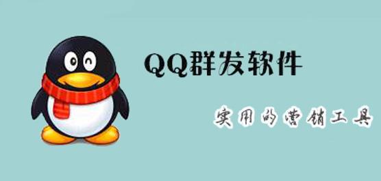 QQ群发软件_QQ群发器免费下载