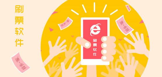刷票软件哪家强_免费刷票软件下载