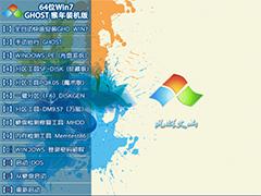 ���ֻ�ɽ GHOST WIN7 SP1 X64 ����װ��� V2015.12 (64λ)