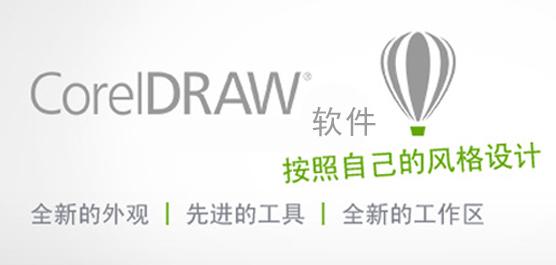 CorelDRAW官方免费下载_CorelDRAW X4简体中文正式版