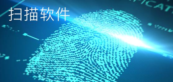 扫描软件免费版_条形码扫描软件下载