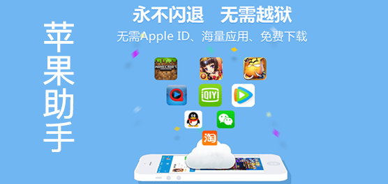 蘋果助手官方下載_海馬蘋果助手最新免費版