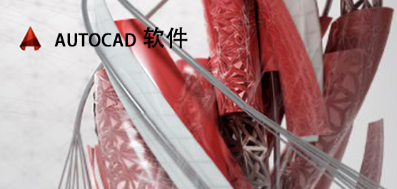 AutoCAD软件官方免费下载_AutoCAD2007_AutoCAD2010 64位下载