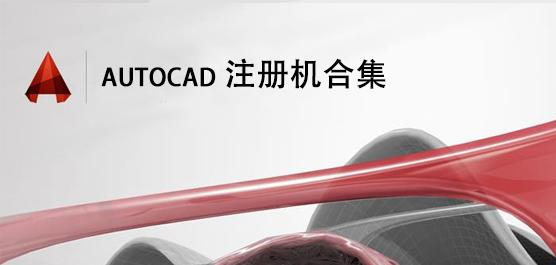 AutoCAD注册机合集_CAD2014注册机_CAD2007注册机下载_CAD2010注册机