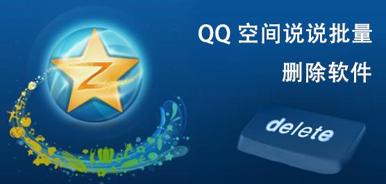 QQ空间说说批量删除腾博会 诚信为本大全