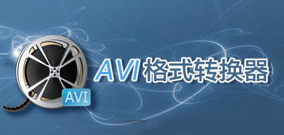 AVI格式转换器